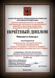 НИИР Диплом-212x300 19.04