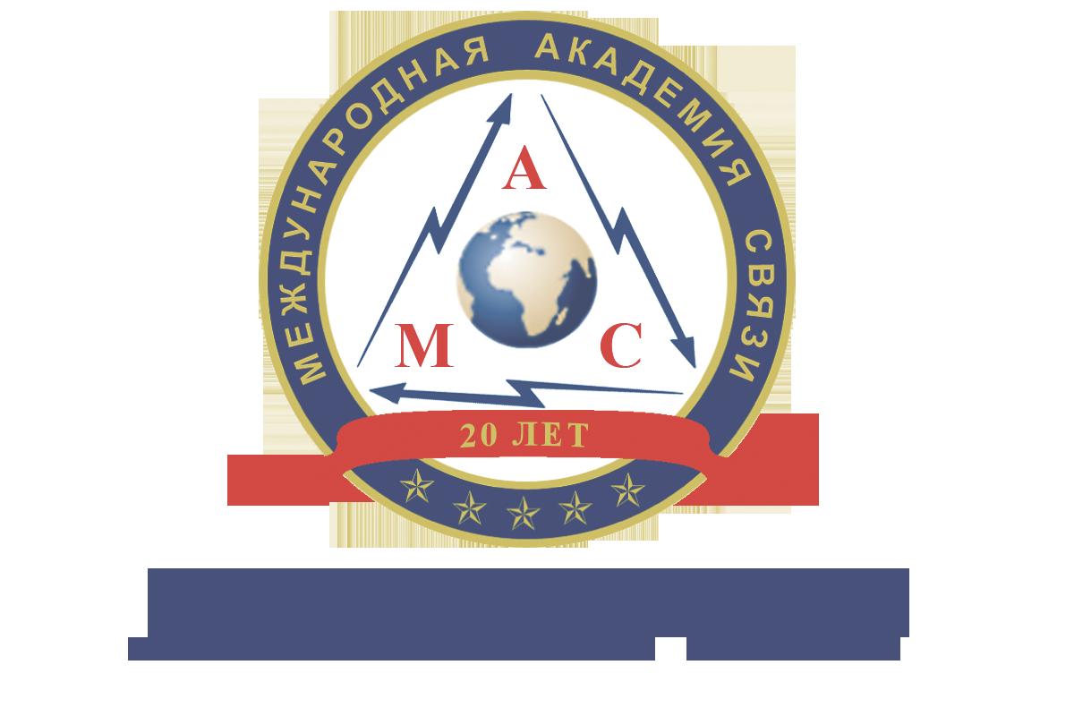 МАС Лого 20 лет