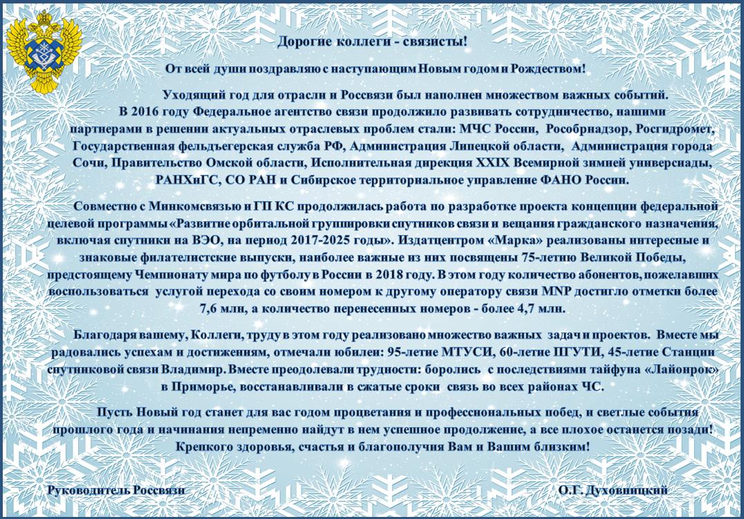 РОССВЯЗЬ 30.12