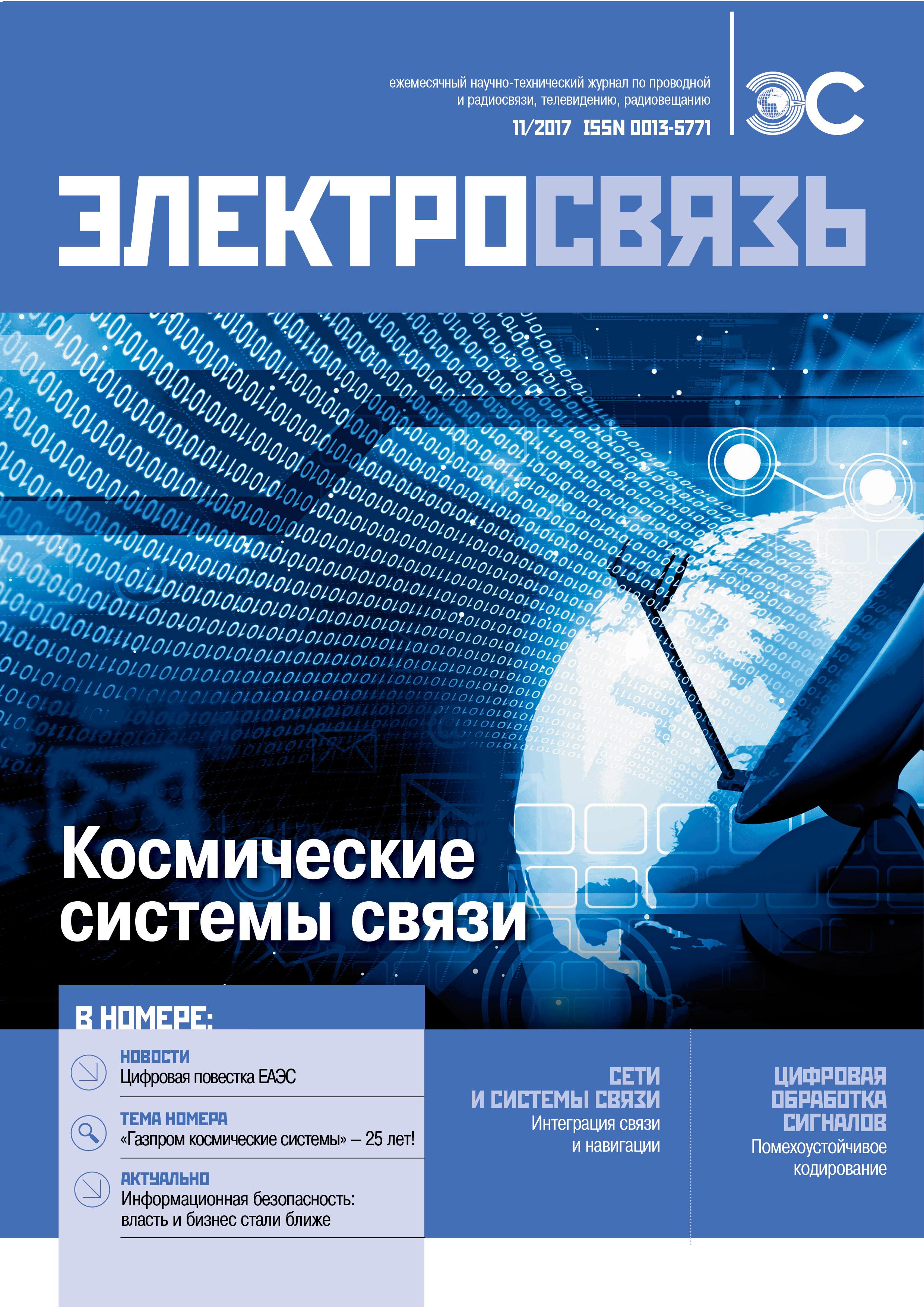ES_11-2017_cover