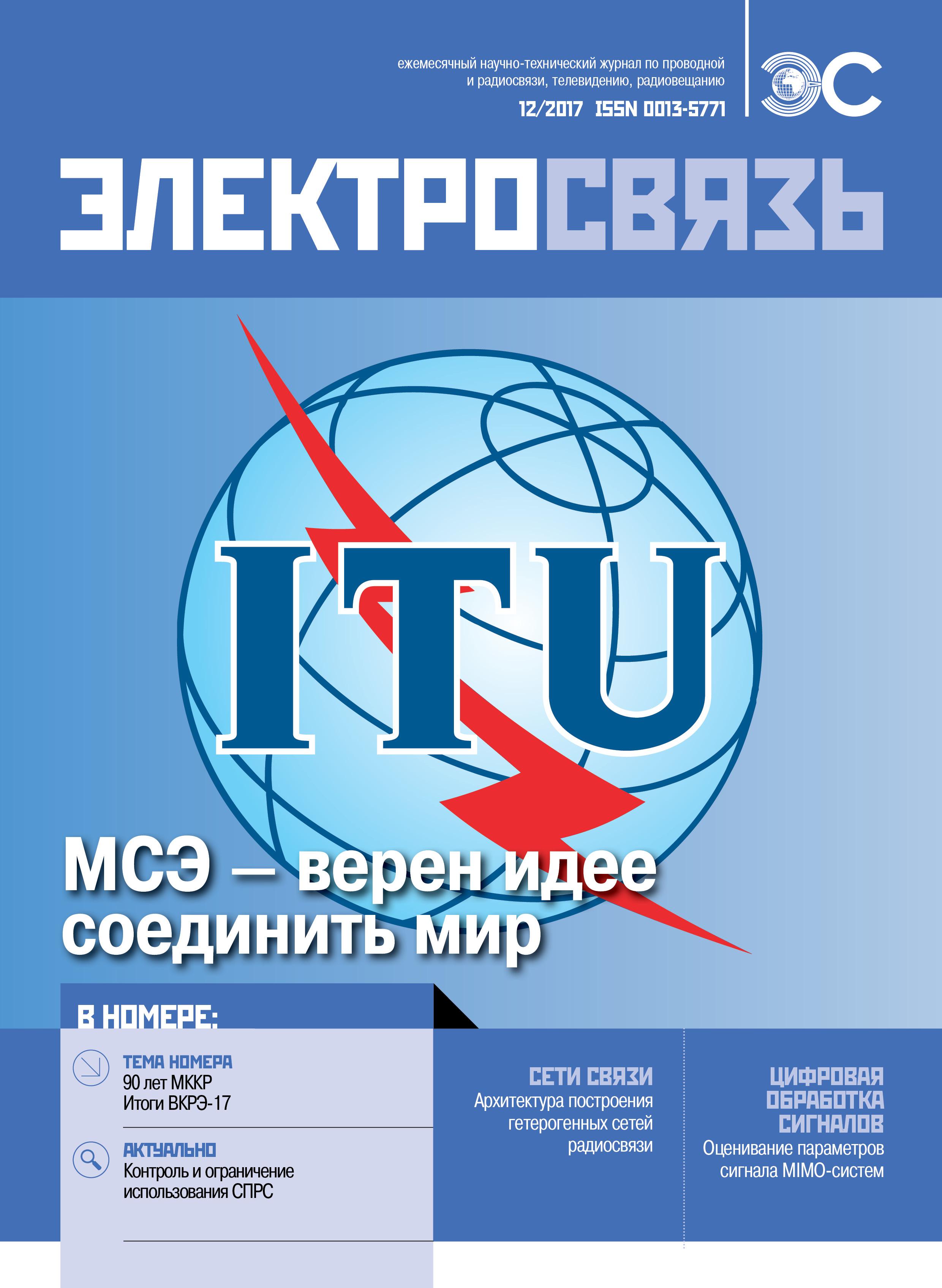 cover_ES_12_2017