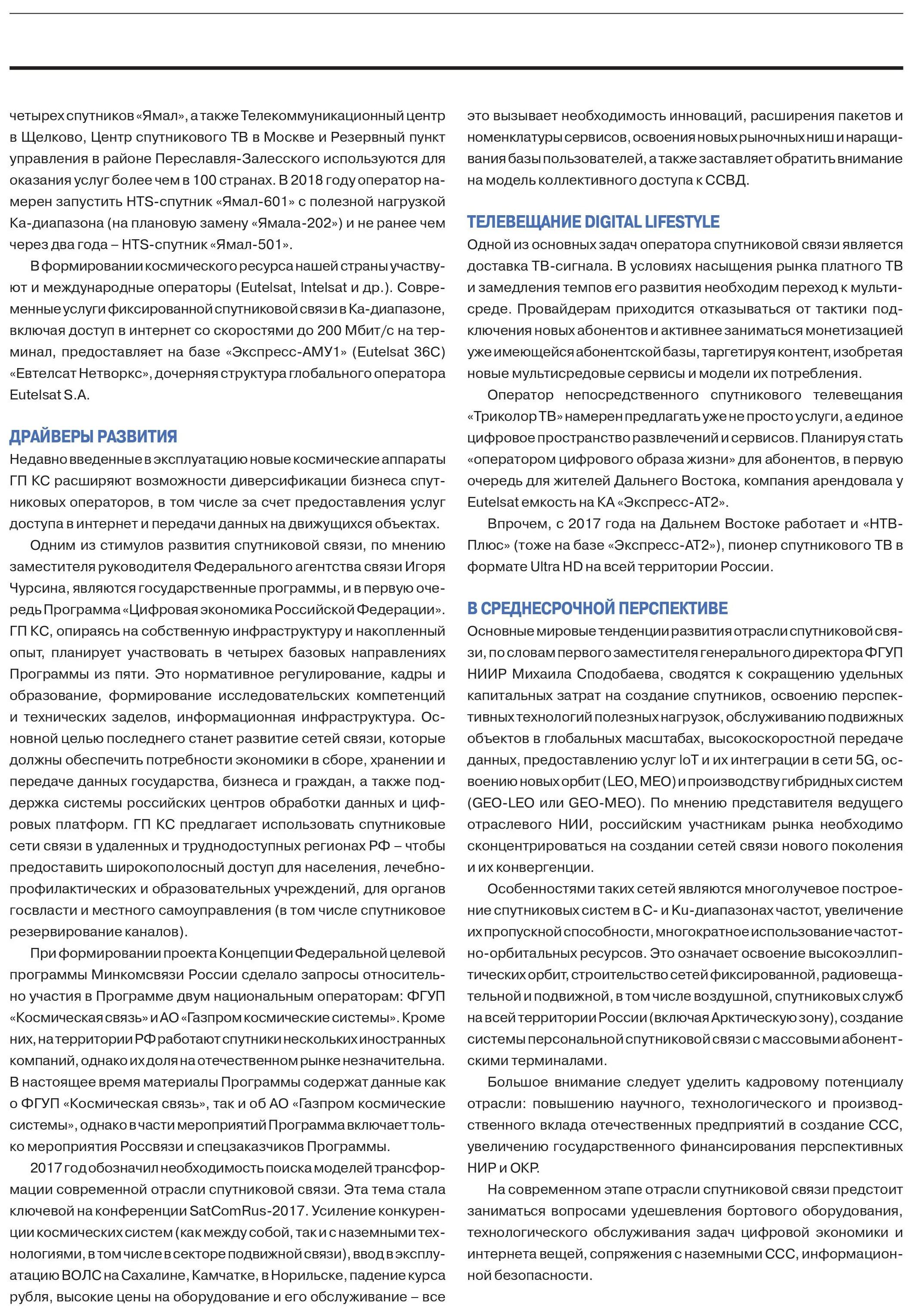 ES-1-2018-Sputniki-2