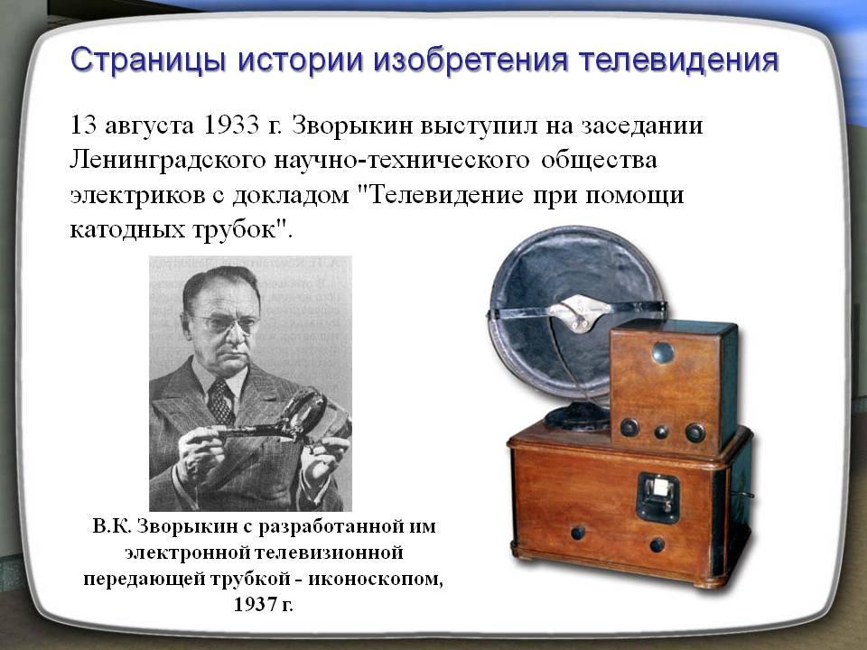 Электронное ТВ 90 лет 2
