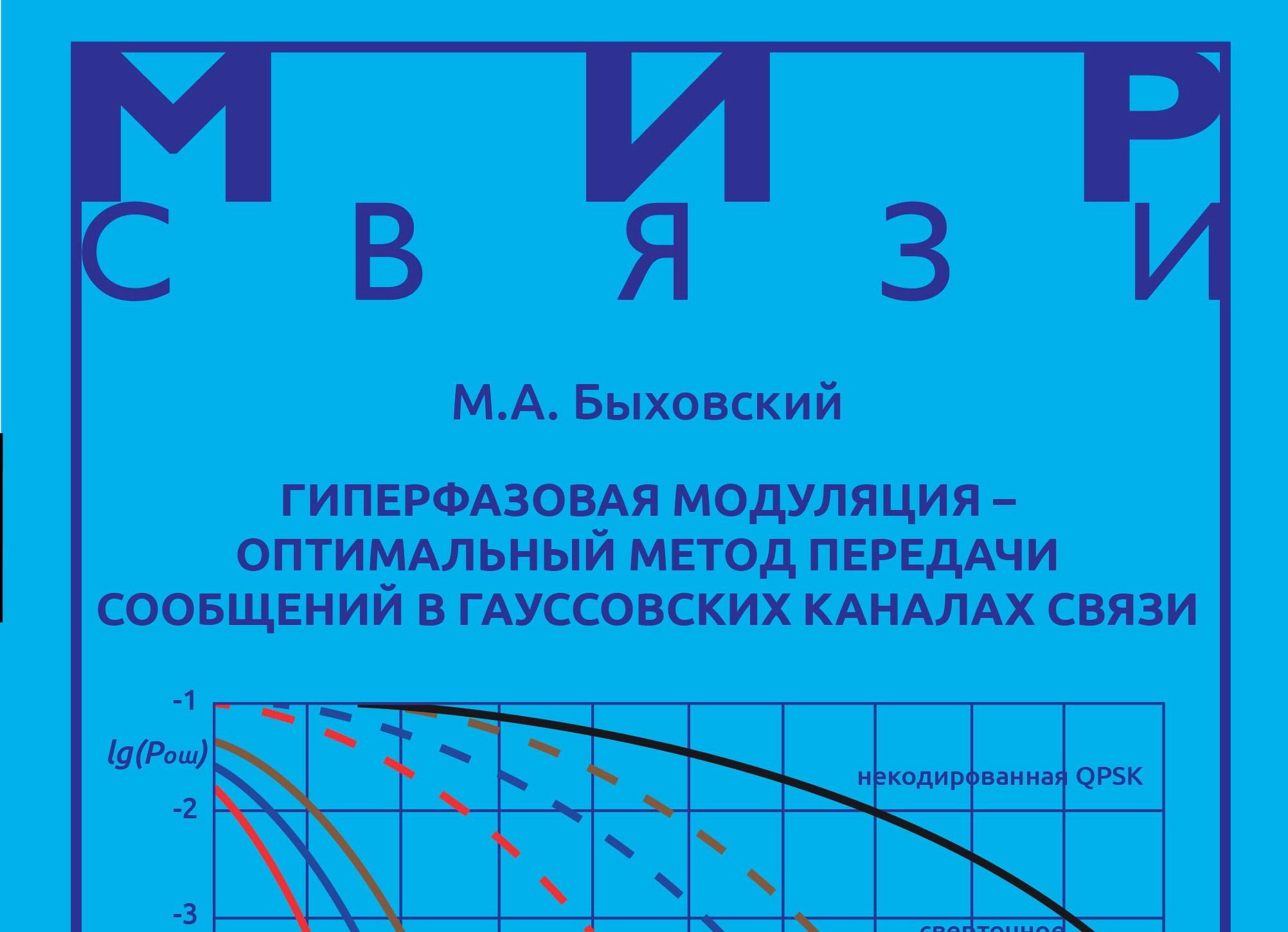 Обложка_Быховский_12-12
