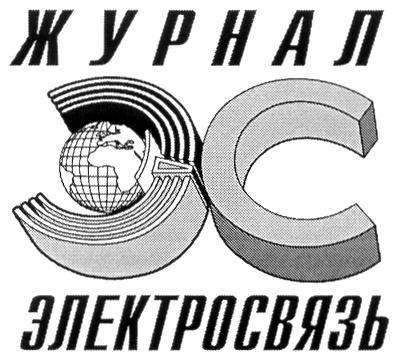 ЭС старый лого