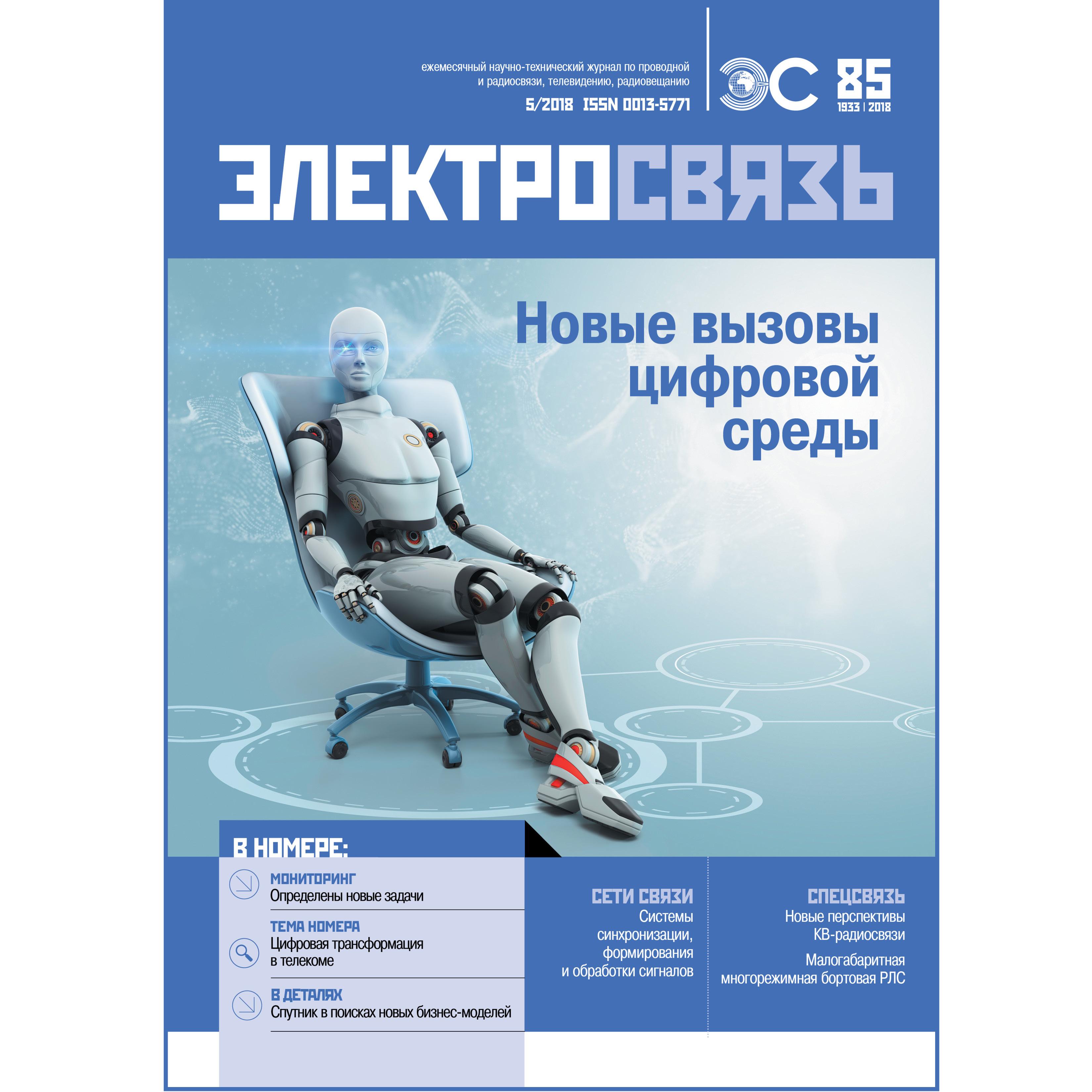 cover_ES_5_2018_kvadrat